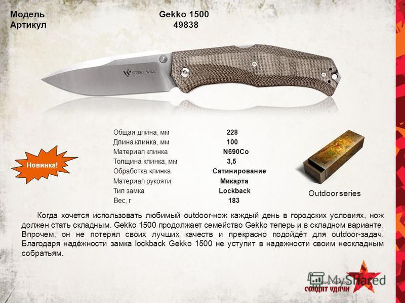 Модель Gekko 1500 Артикул 49838 Когда хочется использовать любимый outdoor-нож каждый день в городских условиях, нож должен стать складным. Gekko 1500 продолжает семейство Gekko теперь и в складном варианте. Впрочем, он не потерял своих лучших качест