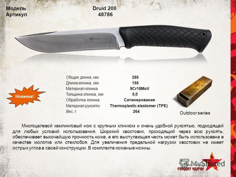 Модель Druid 200 Артикул 48786 Многоцелевой кемпинговый нож с крупным клинком и очень удобной рукоятью, подходящей для любых условий использования. Широкий хвостовик, проходящий через всю рукоять, обеспечивает высочайшую прочность ножа, а его выступа