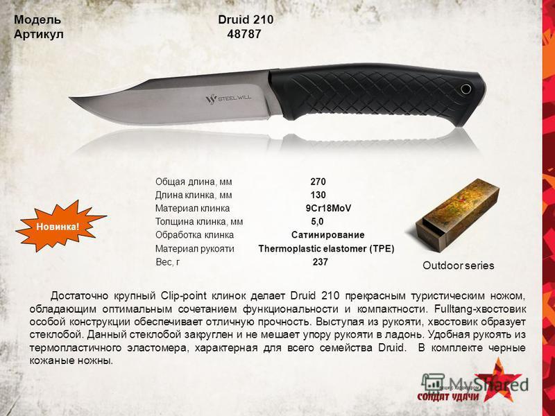 Модель Druid 210 Артикул 48787 Достаточно крупный Clip-point клинок делает Druid 210 прекрасным туристическим ножом, обладающим оптимальным сочетанием функциональности и компактности. Fulltang-хвостовик особой конструкции обеспечивает отличную прочно