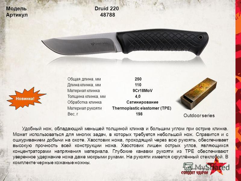 Модель Druid 220 Артикул 48788 Удобный нож, обладающий меньшей толщиной клинка и большим углом при острие клинка. Может использоваться для многих задач, в которых требуется небольшой нож. Справится и с ошкуриванием добычи на охоте. Хвостовик ножа, пр