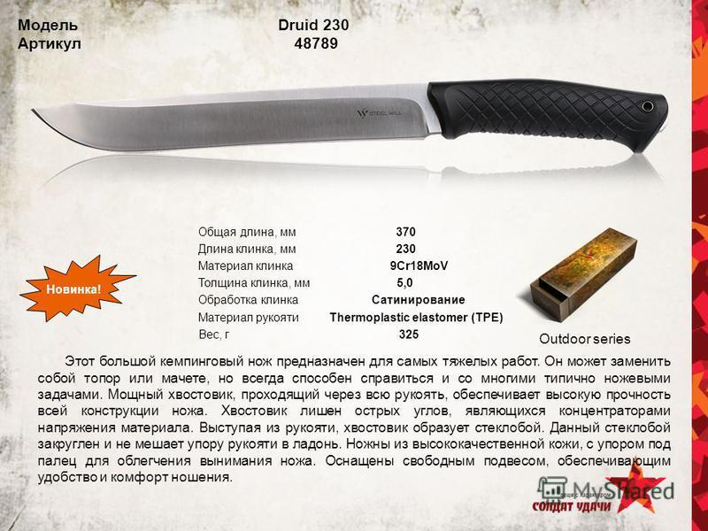 Модель Druid 230 Артикул 48789 Этот большой кемпинговый нож предназначен для самых тяжелых работ. Он может заменить собой топор или мачете, но всегда способен справиться и со многими типично ножевыми задачами. Мощный хвостовик, проходящий через всю р