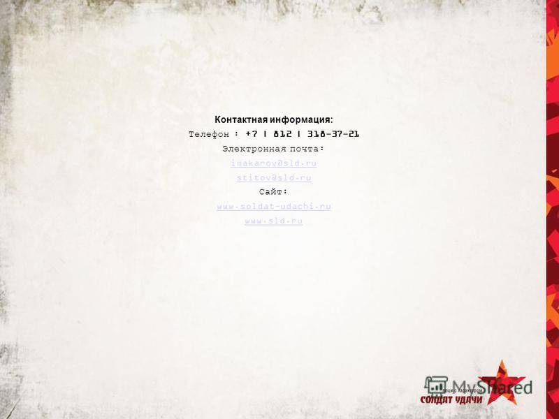 Контактная информация: Телефон : +7 | 812 | 318-37-21 Электронная почта: imakarov@sld.ru stitov@sld.ru Сайт: www.soldat-udachi.ru www.sld.ru