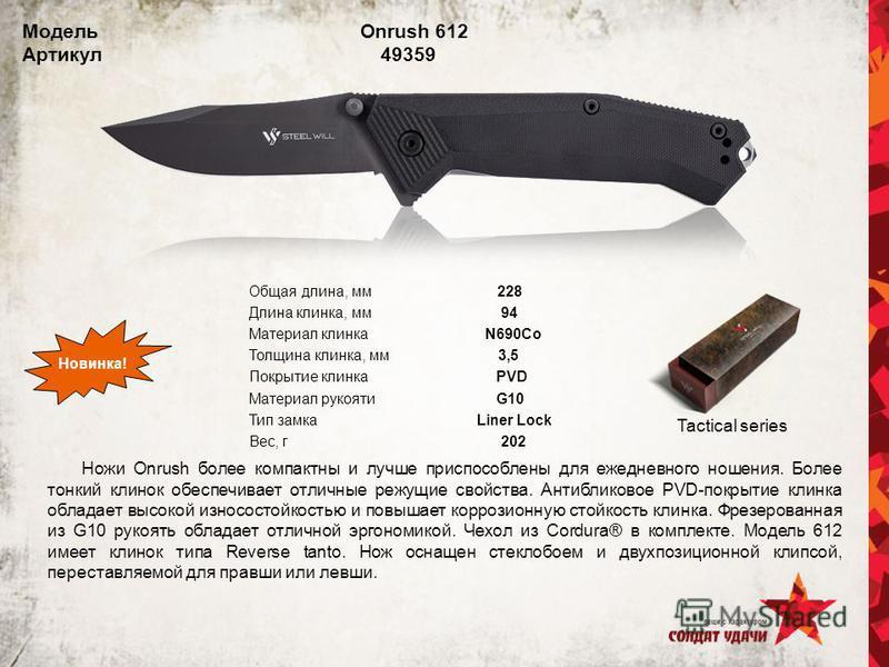 Модель Onrush 612 Артикул 49359 Ножи Onrush более компактны и лучше приспособлены для ежедневного ношения. Более тонкий клинок обеспечивает отличные режущие свойства. Антибликовое PVD-покрытие клинка обладает высокой износостойкостью и повышает корро