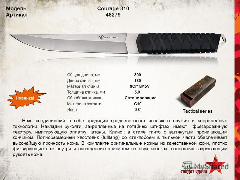 Модель Courage 310 Артикул 48279 Нож, соединивший в себе традиции средневекового японского оружия и современные технологии. Накладки рукояти, закреплённые на потайных штифтах, имеют фрезерованную текстуру, имитирующую оплетку катаны. Клинок в стиле т