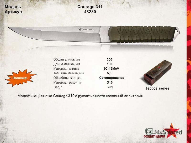 Модель Courage 311 Артикул 48280 Модификация ножа Courage 310 с рукоятью цвета «зеленый милитари». Общая длина, мм 300 Длина клинка, мм 180 Материал клинка 9Cr15MoV Толщина клинка, мм 5,0 Обработка клинка Сатинирование Материал рукояти G10 Вес, г 281