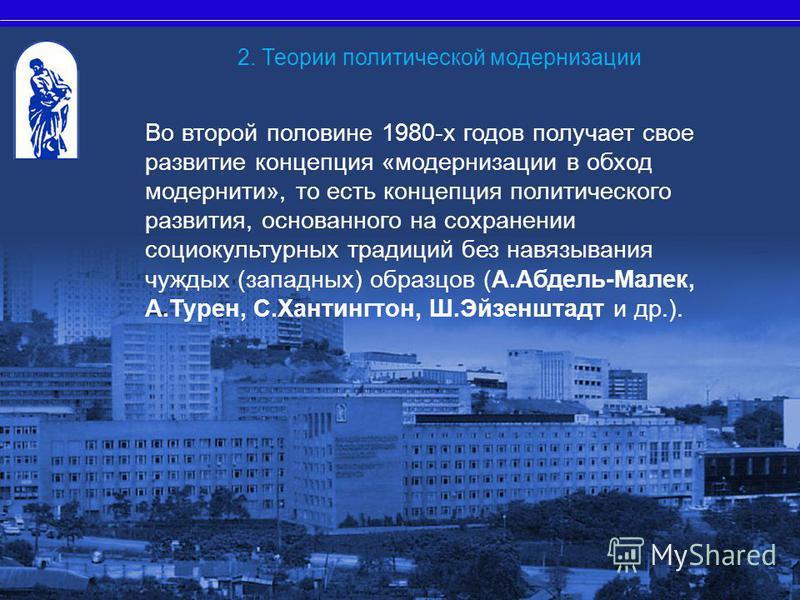 Во второй половине 1980-х годов получает свое развитие концепция «модернизации в обход модернити», то есть концепция политического развития, основанного на сохранении социокультурных традиций без навязывания чуждых (западных) образцов (А.Абдель-Малек