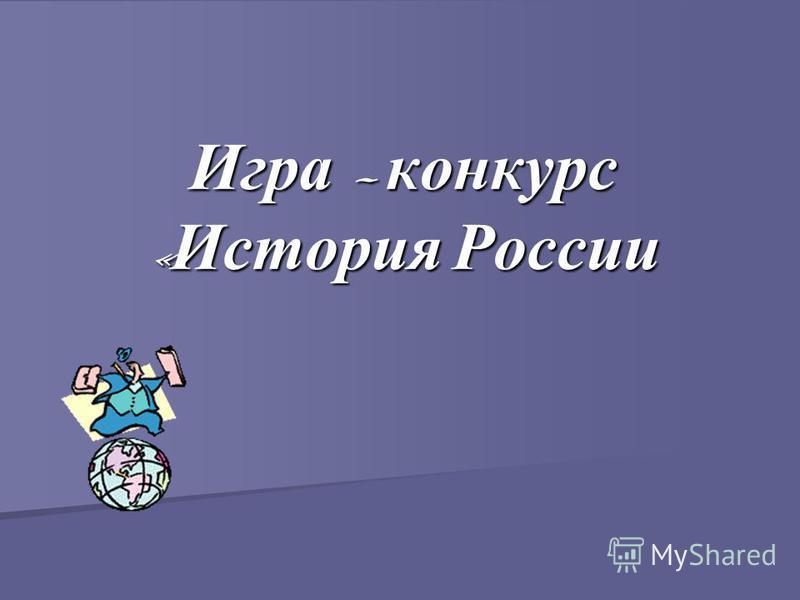Игра – конкурс « История России