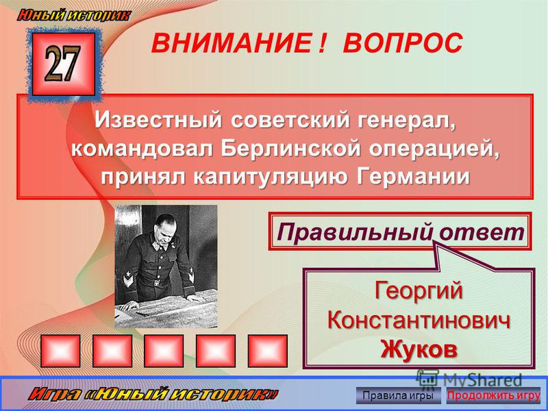 ВНИМАНИЕ ! ВОПРОС Лидер нацистской партии Германии, рейхсканцлер Правильный ответ Адольф Гитлер Правила игры Продолжить игру