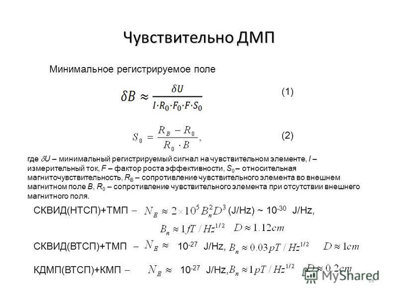 Чувствительно ДМП где U – минимальный регистрируемый сигнал на чувствительном элементе, I – измерительный ток, F – фактор роста эффективности, S 0 – относительная магниточувствительность, R B – сопротивление чувствительного элемента во внешнем магнит