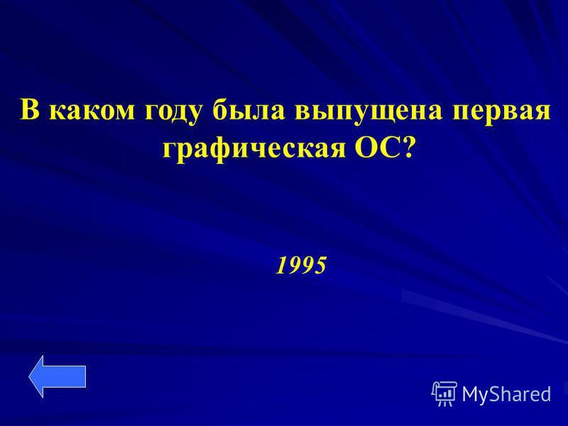 В каком году была выпущена первая графическая ОС? 1995