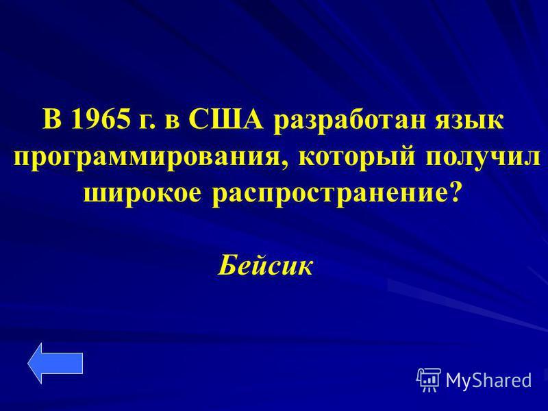 В 1965 г. в США разработан язык программирования, который получил широкое распространение? Бейсик