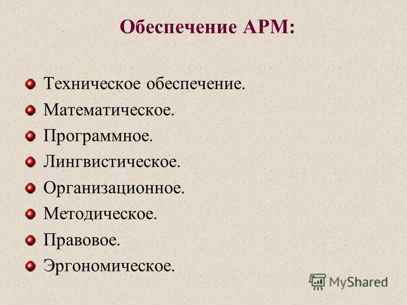 Обеспечение АРМ: Техническое обеспечение. Математическое. Программное. Лингвистическое. Организационное. Методическое. Правовое. Эргономическое.