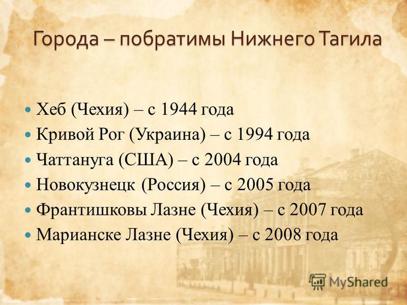Города – побратимы Нижнего Тагила Хеб (Чехия) – с 1944 года Кривой Рог (Украина) – с 1994 года Чаттануга (США) – с 2004 года Новокузнецк (Россия) – с 2005 года Франтишковы Лазне (Чехия) – с 2007 года Марианске Лазне (Чехия) – с 2008 года