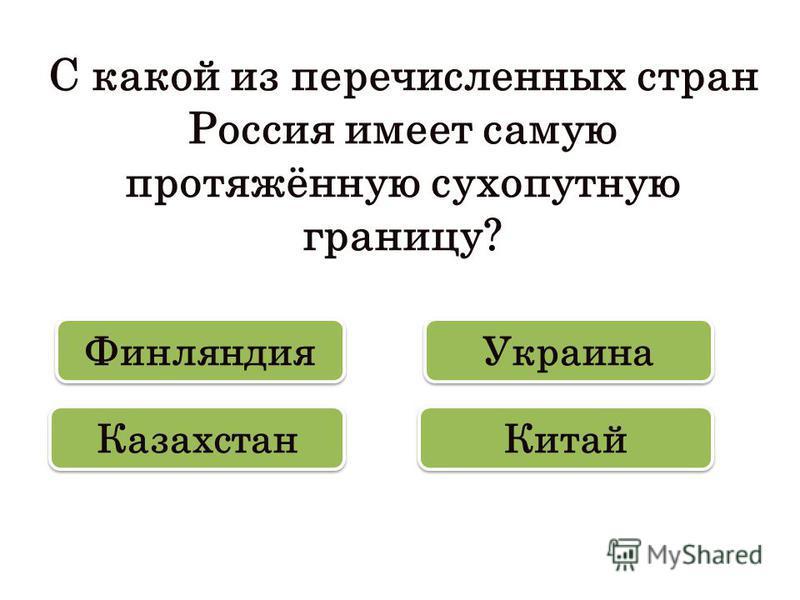 С какой из перечисленных стран Россия имеет самую протяжённую сухопутную границу? Казахстан Финляндия Китай Украина