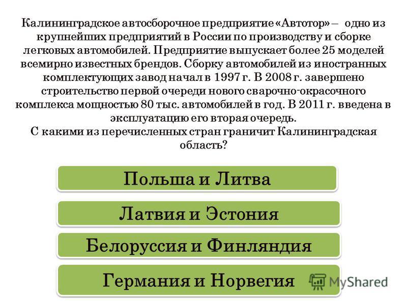 Калининградское автосборочное предприятие «Автотор» – одно из крупнейших предприятий в России по производству и сборке легковых автомобилей. Предприятие выпускает более 25 моделей всемирно известных брендов. Сборку автомобилей из иностранных комплект