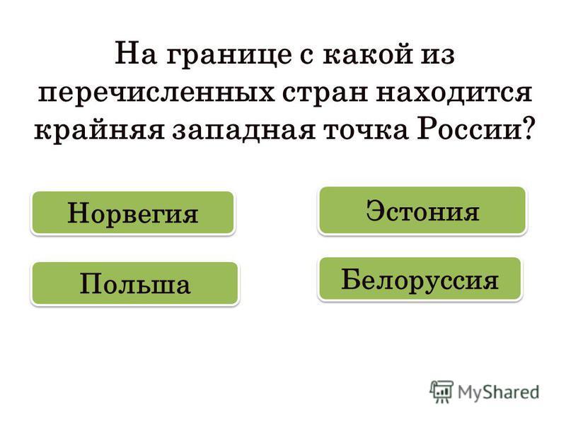 На границе с какой из перечисленных стран находится крайняя западная точка России? Польша Белоруссия Эстония Норвегия