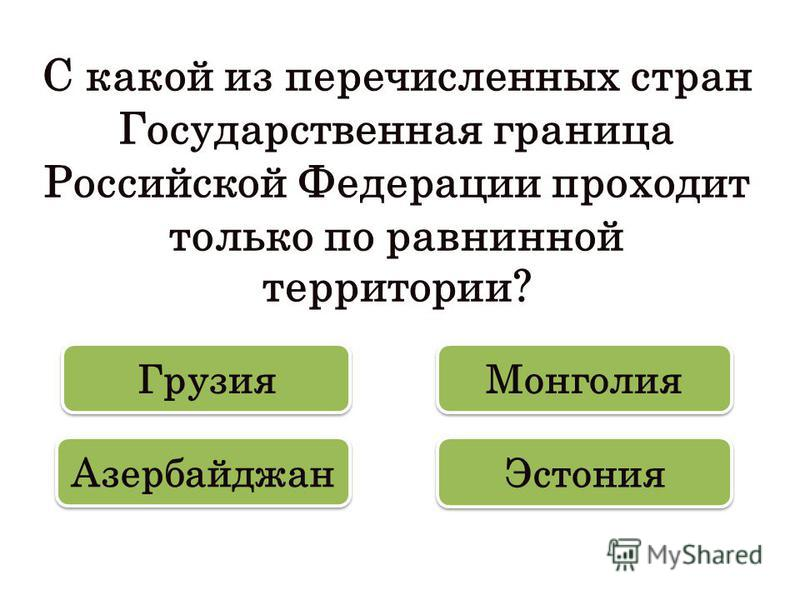 С какой из перечисленных стран Государственная граница Российской Федерации проходит только по равнинной территории? Эстония Грузия Монголия Азербайджан