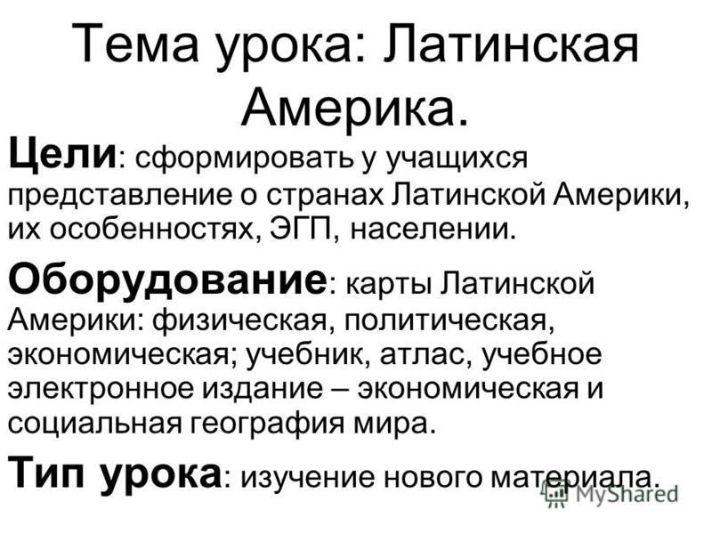 их америки:
