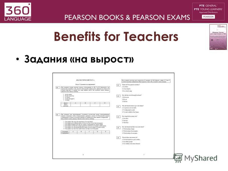 Benefits for Teachers Задания «на вырост»