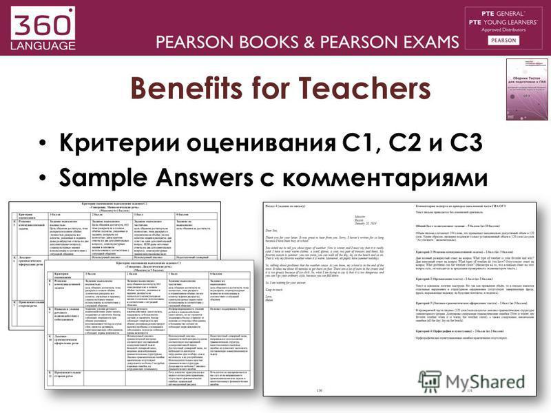 Benefits for Teachers Критерии оценивания С1, С2 и С3 Sample Answers с комментариями
