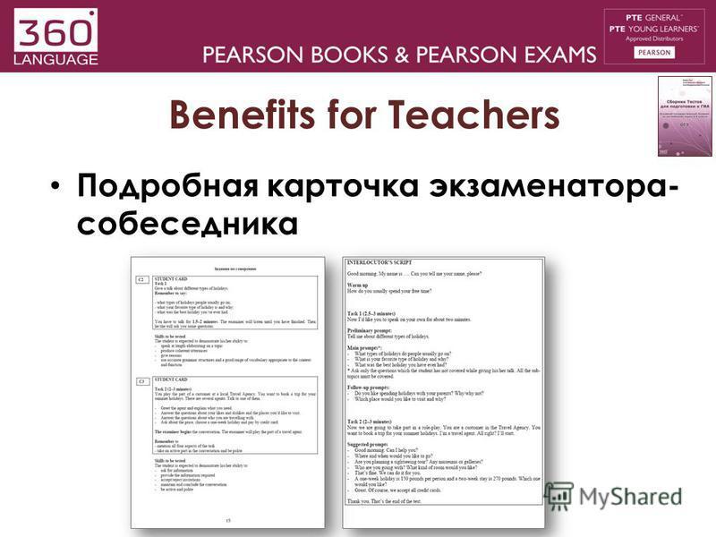 Benefits for Teachers Подробная карточка экзаменатора- собеседника