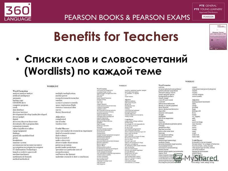 Benefits for Teachers Списки слов и словосочетаний (Wordlists) по каждой теме