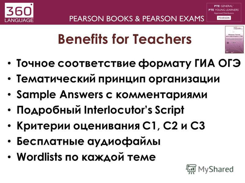 Benefits for Teachers Точное соответствие формату ГИА ОГЭ Тематический принцип организации Sample Answers с комментариями Подробный Interlocutors Script Критерии оценивания С1, С2 и С3 Бесплатные аудиофайлы Wordlists по каждой теме