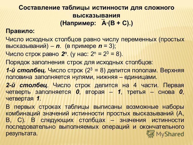 Правило: Число исходных столбцов равно числу переменных (простых высказываний) – n. (в примере n = 3); Число строк равно 2 n. (у нас: 2 n = 2 3 = 8). Порядок заполнения строк для исходных столбцов: 1-й столбец. Число строк (2 3 = 8) делится пополам.