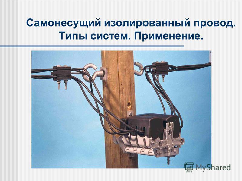 Самонесущий изолированный провод. Типы систем. Применение.
