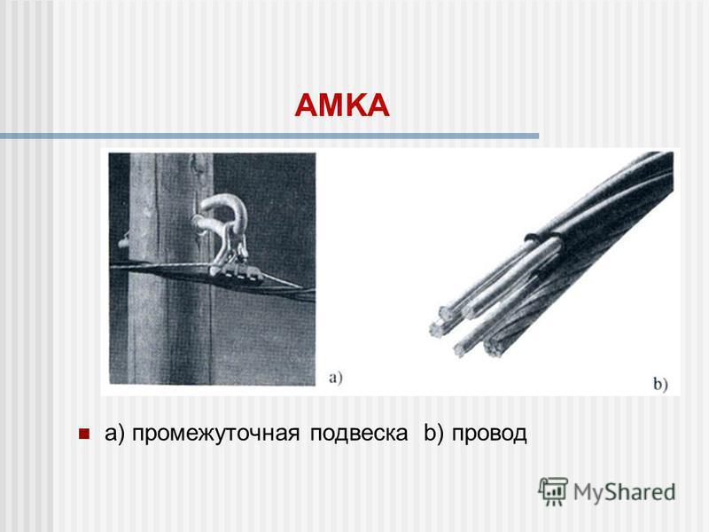 AMKA а) промежуточная подвеска b) провод