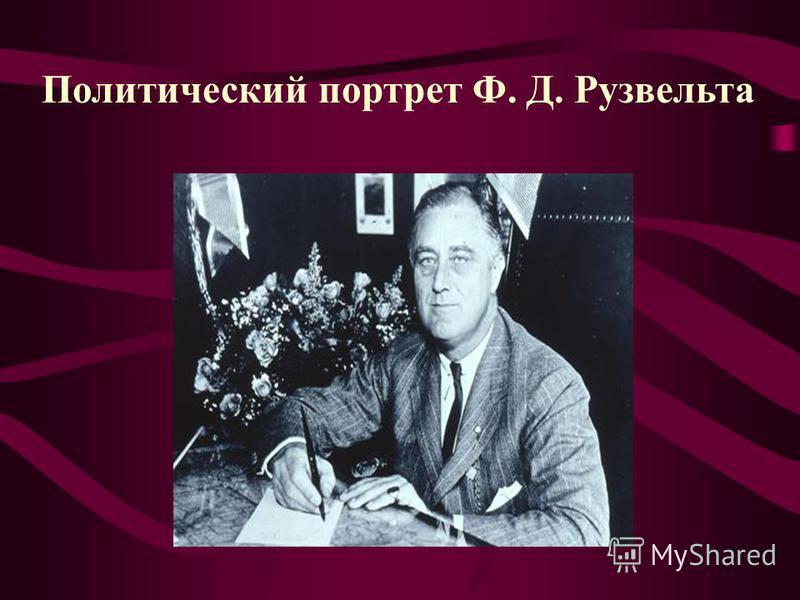 Политический портрет Ф. Д. Рузвельта