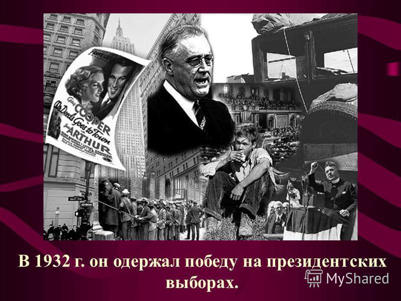 В 1932 г. он одержал победу на президентских выборах.