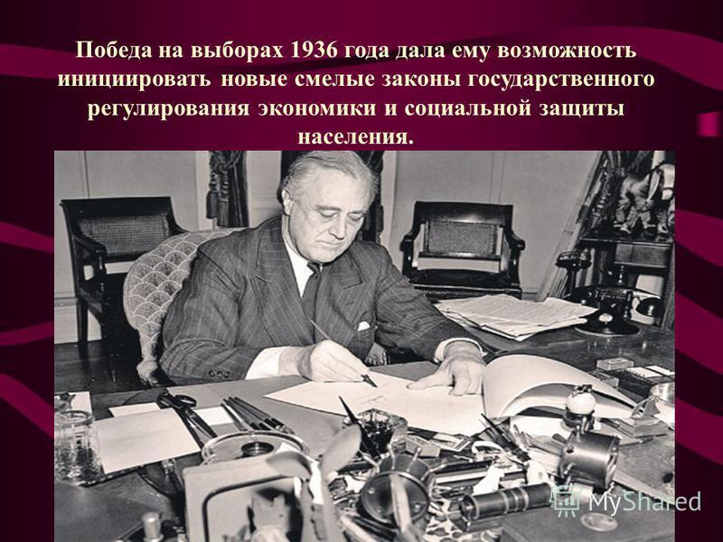 Победа на выборах 1936 года дала ему возможность инициировать новые смелые законы государственного регулирования экономики и социальной защиты населения.