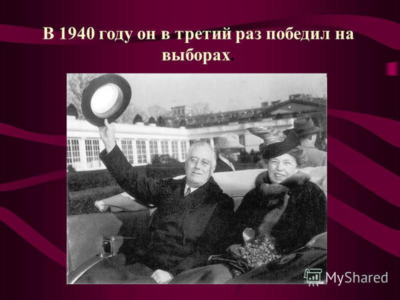В 1940 году он в третий раз победил на выборах.