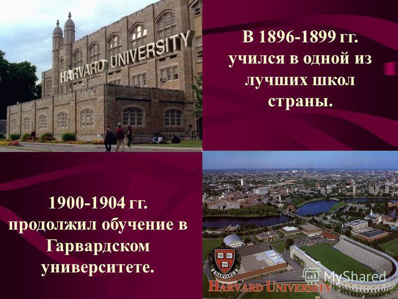 1900-1904 гг. продолжил обучение в Гарвардском университете. В 1896-1899 гг. учился в одной из лучших школ страны.