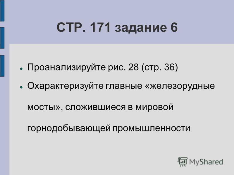 СТР. 171 задание 6 Проанализируйте рис. 28 (стр. 36) Охарактеризуйте главные «железорудные мосты», сложившиеся в мировой горнодобывающей промышленности