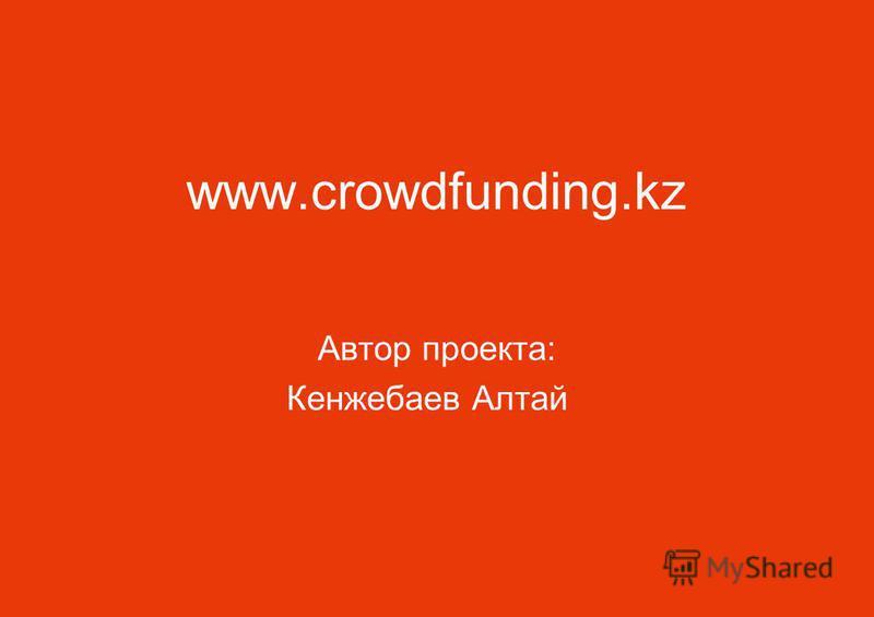 Автор проекта: Кенжебаев Алтай www.crowdfunding.kz