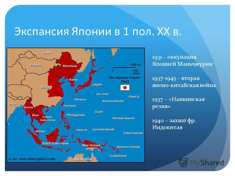 Экспансия Японии в 1 пол. ХХ в. 1931 – оккупация Японией Маньчжурии 1937-1945 – вторая японо-китайская война 1937 – «Нанкинская резня» 1940 – захват фр. Индокитая