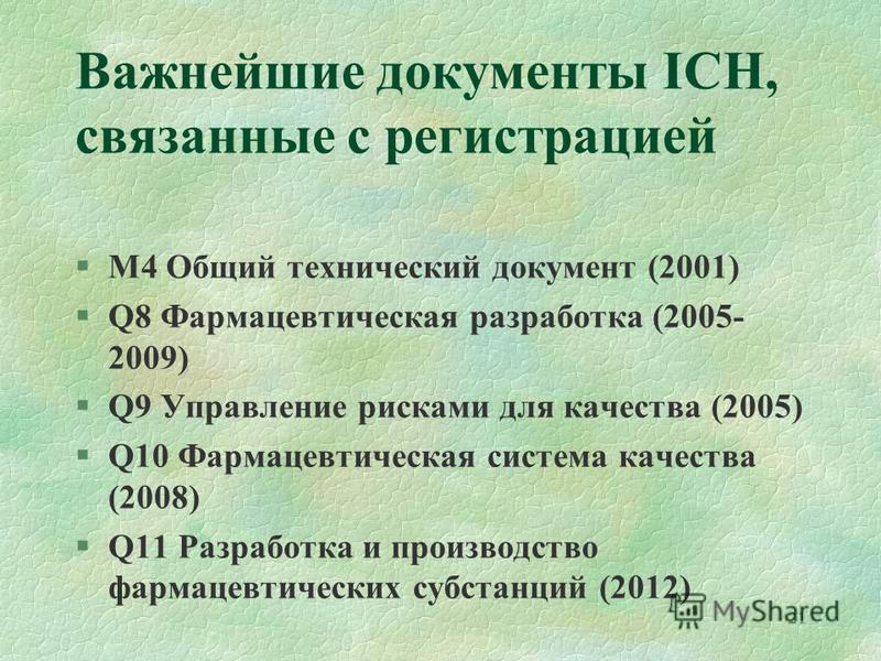 21 Важнейшие документы ICH, связанные с регистрацией §М4 Общий технический документ (2001) §Q8 Фармацевтическая разработка (2005- 2009) §Q9 Управление рисками для качества (2005) §Q10 Фармацевтическая система качества (2008) §Q11 Разработка и произво