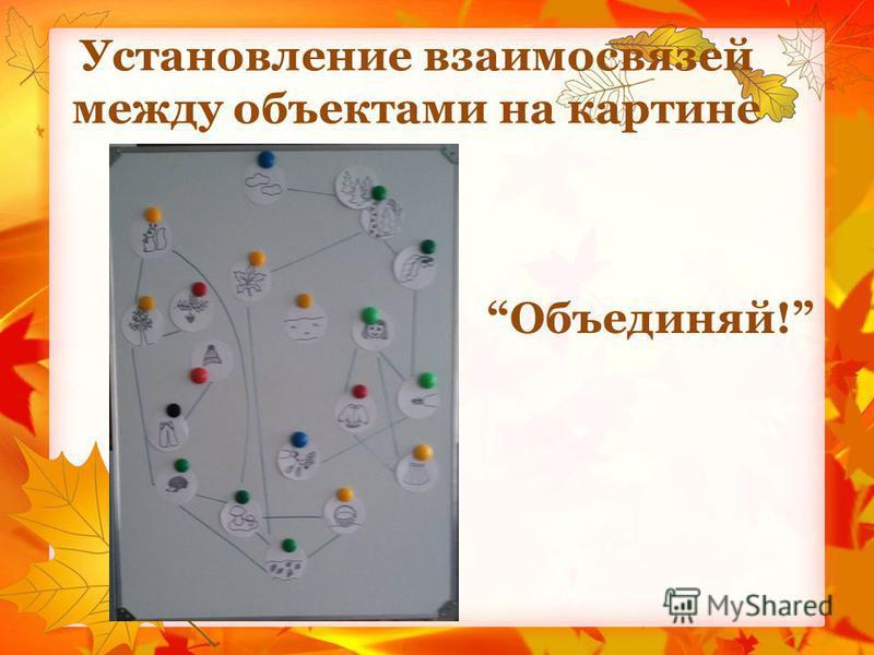 Объединяй! Установление взаимосвязей между объектами на картине