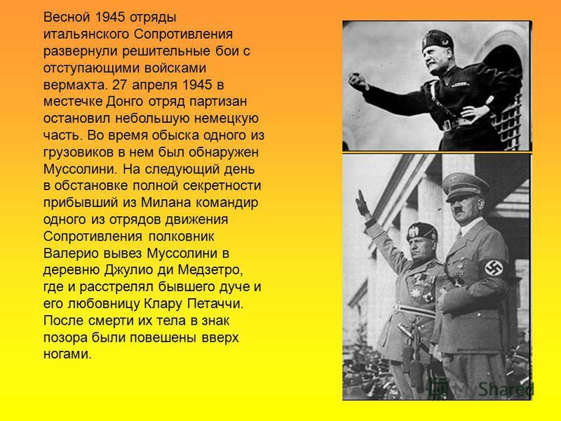 Весной 1945 отряды итальянского Сопротивления развернули решительные бои с отступающими войсками вермахта. 27 апреля 1945 в местечке Донго отряд партизан остановил небольшую немецкую часть. Во время обыска одного из грузовиков в нем был обнаружен Мус