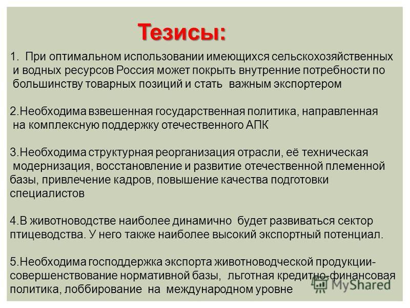 Тезисы: 1. При оптимальном использовании имеющихся сельскохозяйственных и водных ресурсов Россия может покрыть внутренние потребности по большинству товарных позиций и стать важным экспортером 2. Необходима взвешенная государственная политика, направ