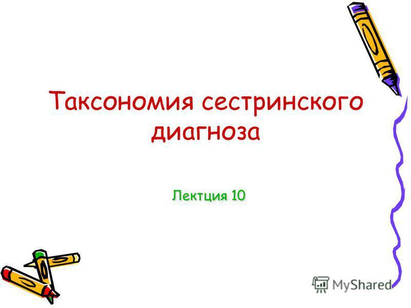 Лектция 10 Таксономия сестринского диагноза Лектция 10