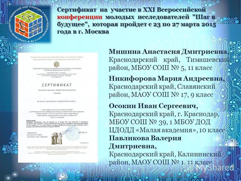 Сертификат на участие в XXI Всероссийской конференции молодых исследователей