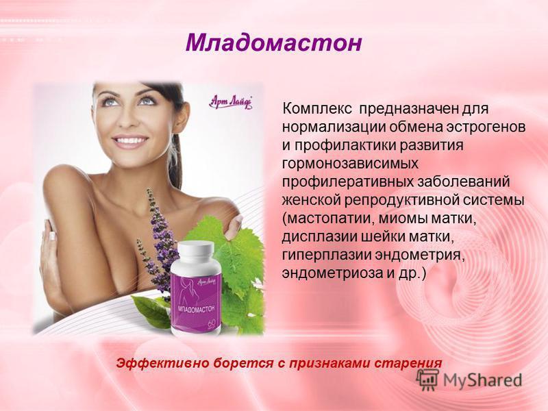 Младомастон Комплекс предназначен для нормализации обмена эстрогенов и профилактики развития гормонозависимых пролиферативных заболеваний женской репродуктивной системы (мастопатии, миомы матки, дисплазии шейки матки, гиперплазии эндометрия, эндометр