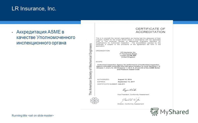 Running title LR Insurance, Inc. Аккредитация ASME в качестве Уполномоченного инспекционного органа