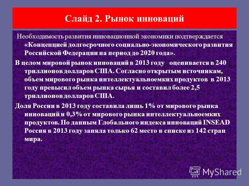 Доклад И.М. Синяевой по теме: «Влияние факторов гиперсвязанности бизнеса на развитие коммерческой системы интеллектуального продукта » Кафедра «Маркетинг и логистика» 8 декабря 2014 г.
