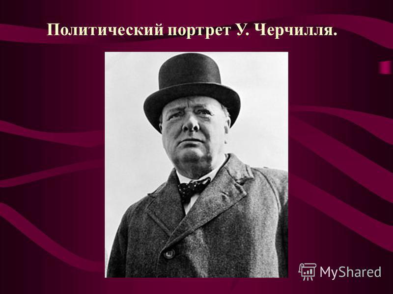 Политический портрет У. Черчилля.