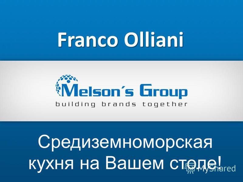 Franco Olliani Cредиземноморская кухня на Вашем столе!