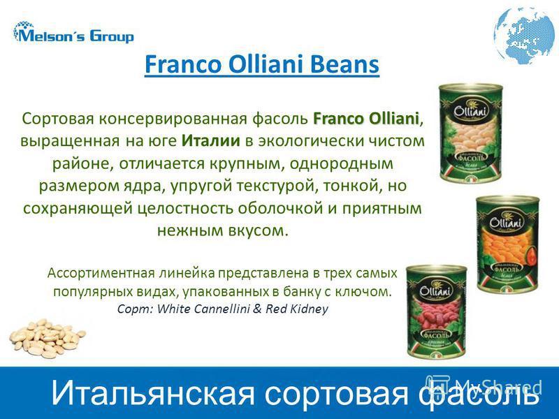 Итальянская сортовая фасоль Franco Olliani Сортовая консервированная фасоль Franco Olliani, выращенная на юге Италии в экологически чистом районе, отличается крупным, однородным размером ядра, упругой текстурой, тонкой, но сохраняющей целостность обо